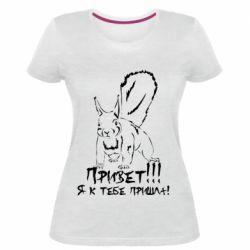Жіноча стрейчева футболка Привет!!! Я к тебе пришла!
