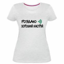 Жіноча стрейчева футболка Роздаю Хороший Настрій