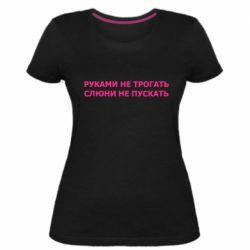 Женская стрейчевая футболка Руками Не Трогать Слюни Не Пускать