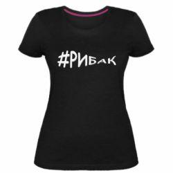 Женская стрейчевая футболка #Рыбак