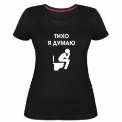 Жіноча стрейчева футболка Тихо, я думаю