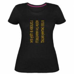 Жіноча стрейчева футболка В Тебе Смішний Вигляд