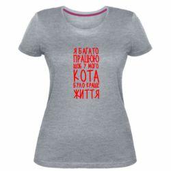 Жіноча стрейчева футболка Я багато працюю
