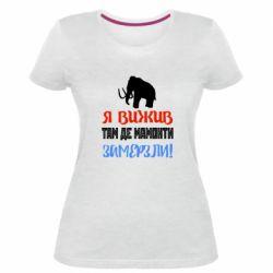 Жіноча стрейчева футболка Я Вижив Там Де Мамонти Замерзли