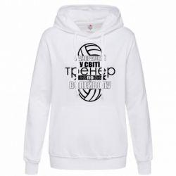 Толстовка жіноча Найкращий Тренер По Волейболу