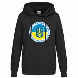 Толстовка жіноча Україна. Украина. Ukraine.