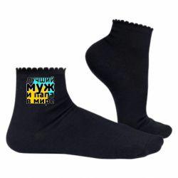Жіночі шкарпетки Лучший муж и папа в мире