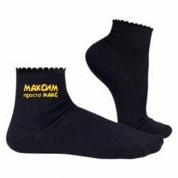 Женские носки Максим просто Макс