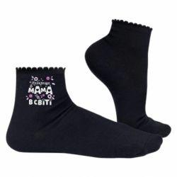 Жіночі шкарпетки Найкраща мама в світі