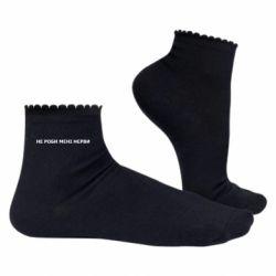 Жіночі шкарпетки Не Роби Мені Нєрви
