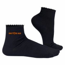 Жіночі шкарпетки Пакет не надо