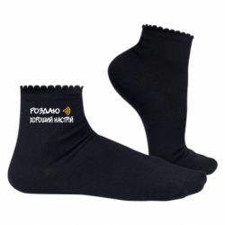 Жіночі шкарпетки Роздаю Хороший Настрій