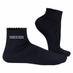Жіночі шкарпетки Руками Не Трогать Слюни Не Пускать
