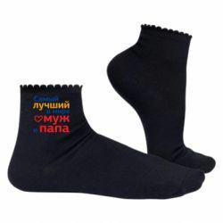 Жіночі шкарпетки Самый лучший в мире муж и папа