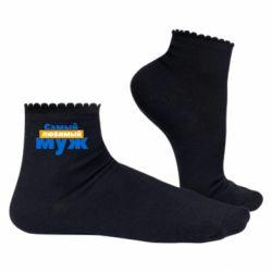 Жіночі шкарпетки Самый любимый муж