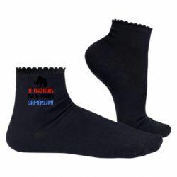 Жіночі шкарпетки Я Вижив Там Де Мамонти Замерзли
