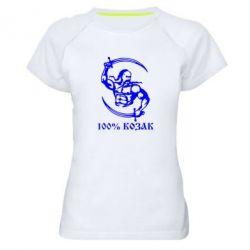 Женская спортивная футболка 100% козак - FatLine