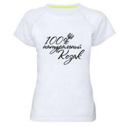 Женская спортивная футболка 100% натуральный козак - FatLine