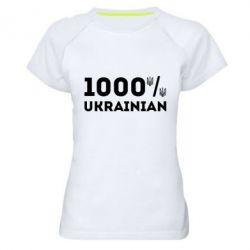 Женская спортивная футболка 1000% Українець - FatLine