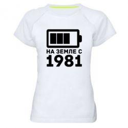 Женская спортивная футболка 1981