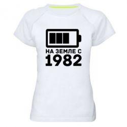 Женская спортивная футболка 1982 - FatLine