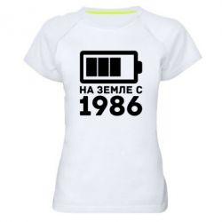 Женская спортивная футболка 1986 - FatLine