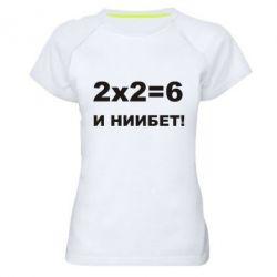 Женская спортивная футболка 2х2=6 - FatLine