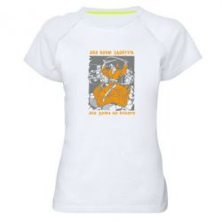 Женская спортивная футболка Або волю здобути, або дома не бувати - FatLine