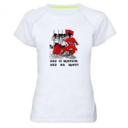 Женская спортивная футболка Або зі щитом, або на щиті - FatLine