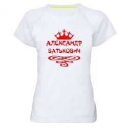 Женская спортивная футболка Александр Батькович - FatLine