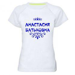 Женская спортивная футболка Анастасия Батьковна - FatLine