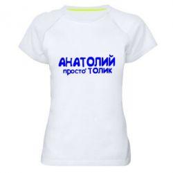 Женская спортивная футболка Анатолий просто Толик