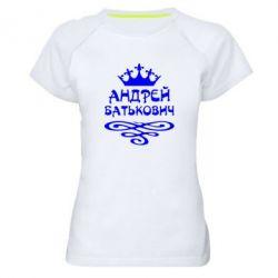 Женская спортивная футболка Андрей Батькович