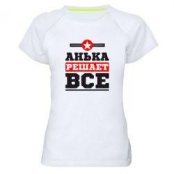 Женская спортивная футболка Анька решает все - FatLine