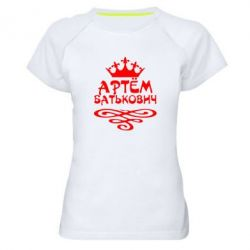 Женская спортивная футболка Артем Батькович - FatLine