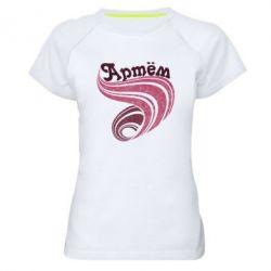 Жіноча спортивна футболка Артем