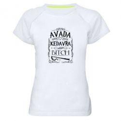 Женская спортивная футболка Avada Kedavra Bitch