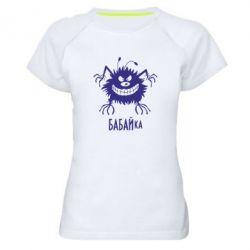 Женская спортивная футболка Бабайка - FatLine