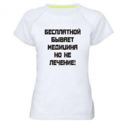 Женская спортивная футболка Бесплатной бывает медицина - FatLine
