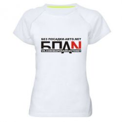 Женская спортивная футболка Без Посадки Авто Нет - FatLine