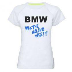 Женская спортивная футболка BMW Bratve mojno wse!!! - FatLine