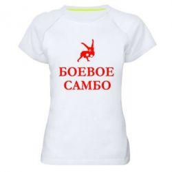 Женская спортивная футболка Боевое Самбо - FatLine
