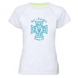 Жіноча спортивна футболка Бог і Україна понад усе!
