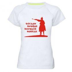 Женская спортивная футболка Богдан прийде - порядок наведе - FatLine
