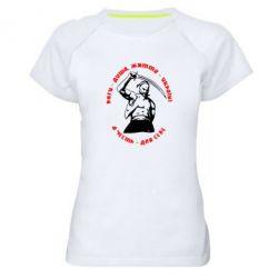 Женская спортивная футболка Богу - душа, життя - Україні, а честь для себе! - FatLine