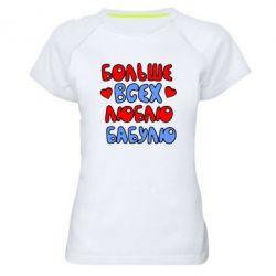Женская спортивная футболка Больше всех люблю бабулю! - FatLine