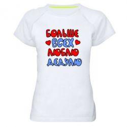 Женская спортивная футболка Больше всех люблю дедулю! - FatLine
