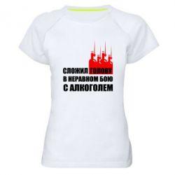Женская спортивная футболка Борьба с алкоголем - FatLine