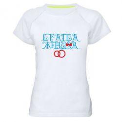 Женская спортивная футболка Братва жениха - FatLine