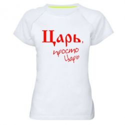 Женская спортивная футболка Царь, просто царь - FatLine